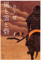 <<日本文学>> 風と雲と砦 新装版 / 井上靖