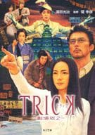 TRICK トリック 劇場版 2