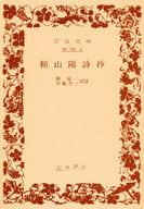 <<日本文学>> 頼山陽詩抄 / 頼山陽