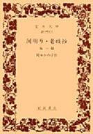 <<政治・経済・社会>> 河明り・老妓抄 / 岡本かの子