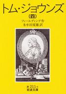 <<海外文学>> トム・ジョウンズ(完)4 / ヘンリー・フィールディング