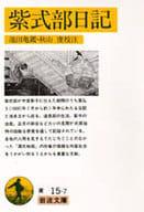 <<政治・経済・社会>> 紫式部日記 / 池田亀鑑
