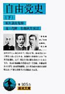 <<政治・経済・社会>> 自由党史 下 / 遠山茂樹