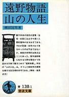 <<政治・経済・社会>> 遠野物語・山の人生 / 柳田国男