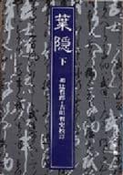 <<倫理学・道徳>> 葉隠(下)