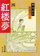 <<政治・経済・社会>> 紅楼夢 4 / 曹雪芹