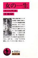 <<政治・経済・社会>> 女の一生 改訂版 / モーパッサン