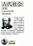 <<政治・経済・社会>> 古代社会 下巻 / モルガン