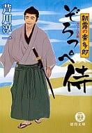 <<日本文学>> 朝露の楽多郎 ぞろっぺ侍