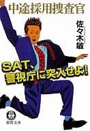 <<日本文学>> 中途採用捜査官SAT、警視庁に突入せよ! / 佐々木敏