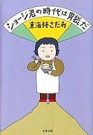 Shoji's era is a stomach