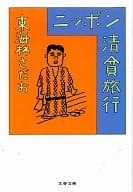 Nippon Seiko Travel