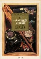 <<国内ミステリー>> 一人の芭蕉の問題-日本ミステリ論集 / 江戸川乱歩