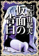 <<日本文学>> 改版 仮面の告白