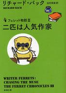 <<海外文学>> 二匹は人気作家 フェレット物語 3 / R・バック