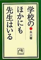 <<趣味・雑学>> 学校のほかにも先生はいる / 永六輔
