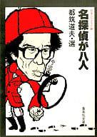 <<日本文学>> 名探偵が八人