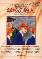 <<海外ミステリー>> 学校の殺人 / ジェームズ・ヒルトン