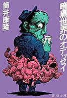 <<日本文学>> 暗黒世界のオデッセイ / 筒井康隆