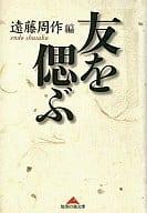 <<趣味・雑学>> 友を偲ぶ / 遠藤周作