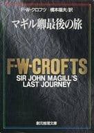 <<海外ミステリー>> マギル卿最後の旅 / F・W・クロフツ