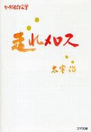 <<趣味・雑学>> 走れメロス ケータイ名作文学 / 太宰治