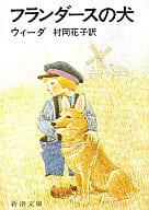 <<英米文学>> フランダースの犬