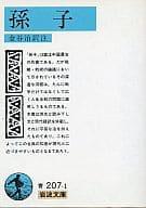 <<政治・経済・社会>> 孫子 / 金谷治