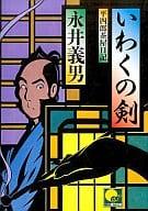 <<歴史・地理>> いわくの剣 平四郎茶屋日記 / 永井義男