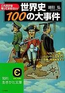 <<趣味・雑学>> 世界史100の大事件 / 綿引弘