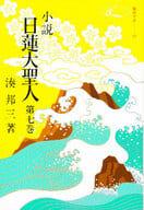 <<宗教・哲学・自己啓発>> 小説 日蓮大聖人 7 / 湊邦三