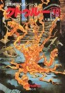 <<海外ミステリー>> クトゥルー 10 暗黒神話大系シリーズ / H・P・ラヴクラフト/大瀧啓裕