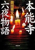 <<日本文学>> 本能寺六夜物語