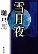 <<日本文学>> 雪月夜 / 馳星周