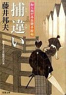 <<日本文学>> 知らぬが半兵衛手控帖 捕違い / 藤井邦夫