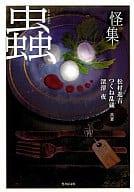 <<日本文学>> 怪集 蟲 / 松村進吉
