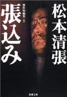 <<国内ミステリー>> 張込み-傑作短編集5- / 松本清張