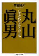 <<政治・経済・社会>> 丸山眞男 日本近代における公と私 / 間宮陽介
