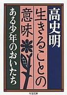 <<日本文学>> 生きることの意味