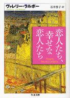 <<日本文学>> 恋人たち、幸せな恋人たち / V・ラルボー