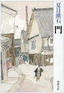 <<日本文学>> 門 / 夏目漱石