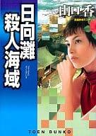 <<日本文学>> 日向灘殺人海域 / 山口香