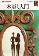 <<芸術・アート>> 木彫り入門