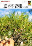 <<産業>> 庭木の管理12カ月 / 吉田徳治