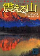 <<海外文学>> 震える山 / C・J・ボックス
