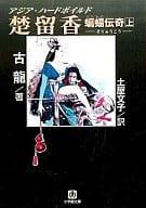 <<日本文学>> 楚留香 蝙蝠伝奇(上) / 古龍