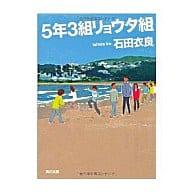 <<日本文学>> 5年3組リョウタ組