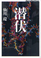 <<日本文学>> 潜伏 Incubation / 仙川環