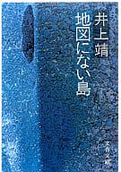 <<日本文学>> 地図にない島 / 井上靖