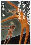 <<日本文学>> われらの狂気を生き延びる道を教えよ / 大江健三郎